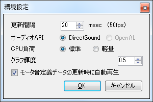 Motornoise Auditionの環境設定